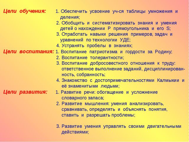 Цели обучения: 1. Обеспечить усвоение уч-ся таблицы умножения и деления; 2. О...
