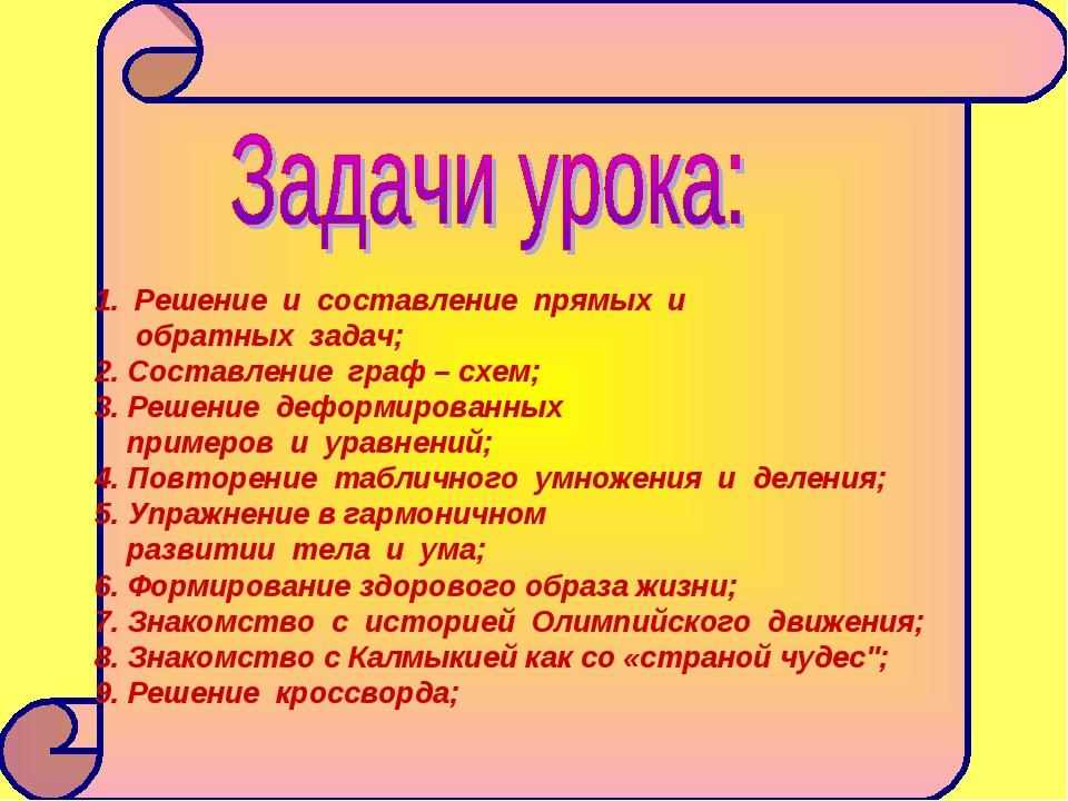 Решение и составление прямых и обратных задач; 2. Составление граф – схем; 3....