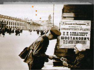 Продажа билетов на Седьмую симфонию Д. Шостаковича. 1942 г.