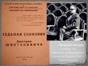 Программа концерта в Большом зале Ленинградской филармонии, в котором 9 авгу