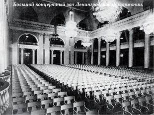 Большой концертный зал Ленинградской филармонии.