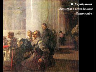 И. Серебряный. Концерт в осажденном Ленинграде.