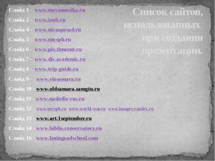 Слайд 1 - www.moyamusika.ru Слайд 2 - www.ionb.ru Слайд 4 - www.nivasposad.ru