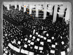 Большой зал Ленинградской филармонии