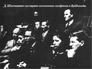 Д. Шостакович на первом исполнении симфонии в Куйбышеве.