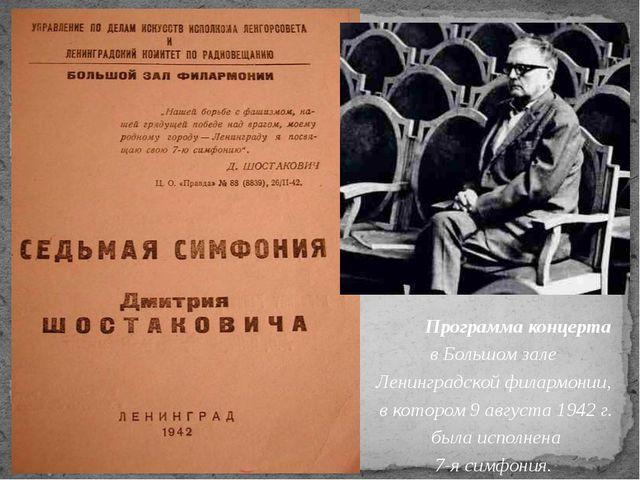 Программа концерта в Большом зале Ленинградской филармонии, в котором 9 авгу...
