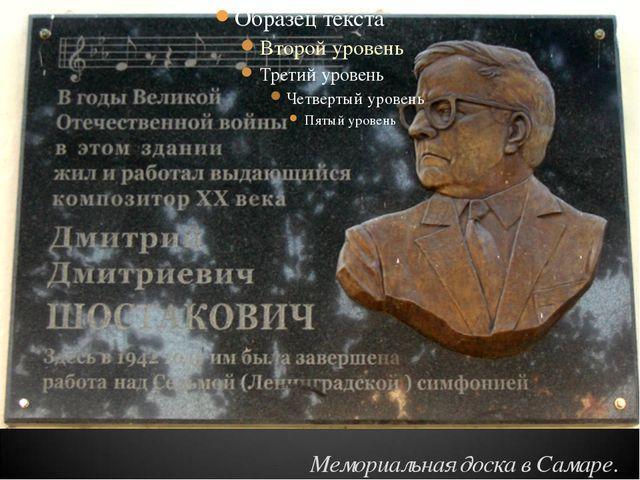 Мемориальная доска в Самаре.