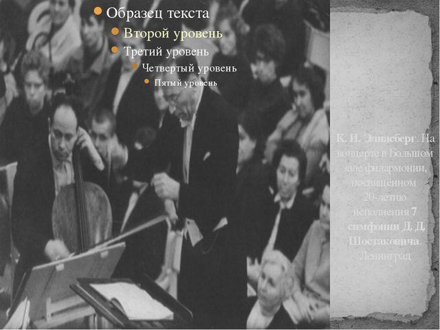 К. И. Элиасберг. На концерте в Большом зале филармонии, посвящённом 20-летию...
