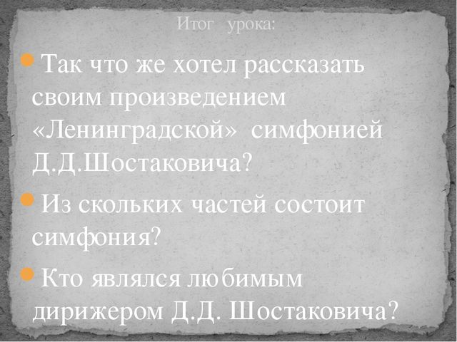 Так что же хотел рассказать своим произведением «Ленинградской» симфонией Д.Д...