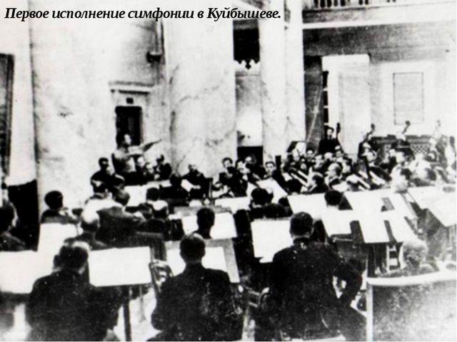 Первое исполнение симфонии в Куйбышеве.