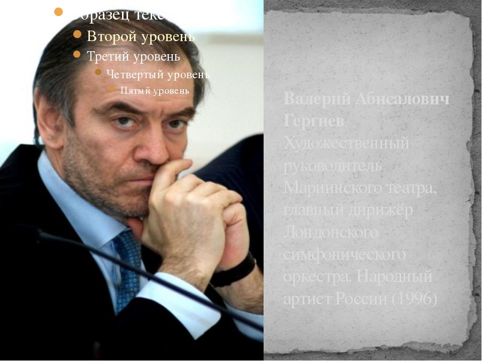 Валерий Абисалович Гергиев Художественный руководитель Мариинского театра, гл...