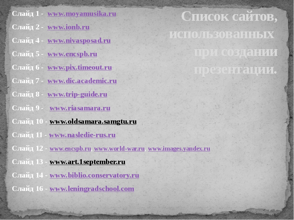 Слайд 1 - www.moyamusika.ru Слайд 2 - www.ionb.ru Слайд 4 - www.nivasposad.ru...