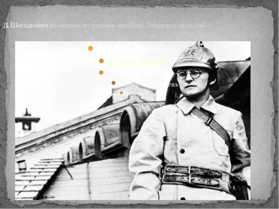 Д. Шостакович на занятиях по тушению авиабомб. Ленинград, июль 1941 г.