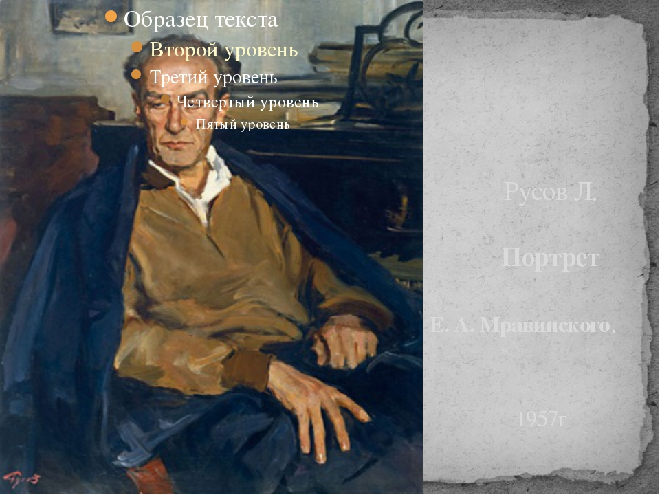 Русов Л. Портрет Е. А. Мравинского. 1957г