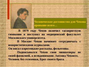 В 1879 году Чехов окончил таганрогскую гимназию и поступил на медицинский ф
