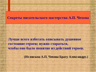 Секреты писательского мастерства А.П. Чехова Лучше всего избегать описывать д