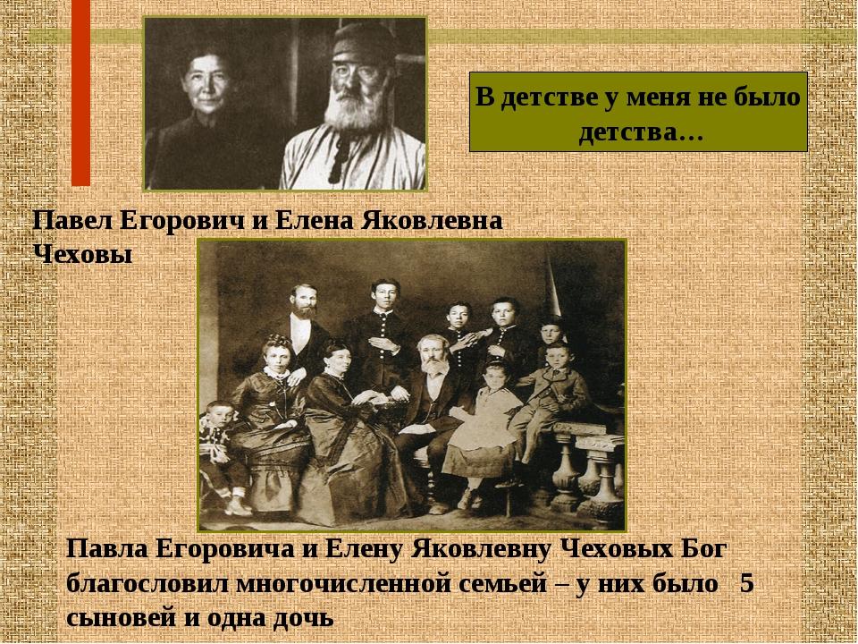 Павла Егоровича и Елену Яковлевну Чеховых Бог благословил многочисленной семь...