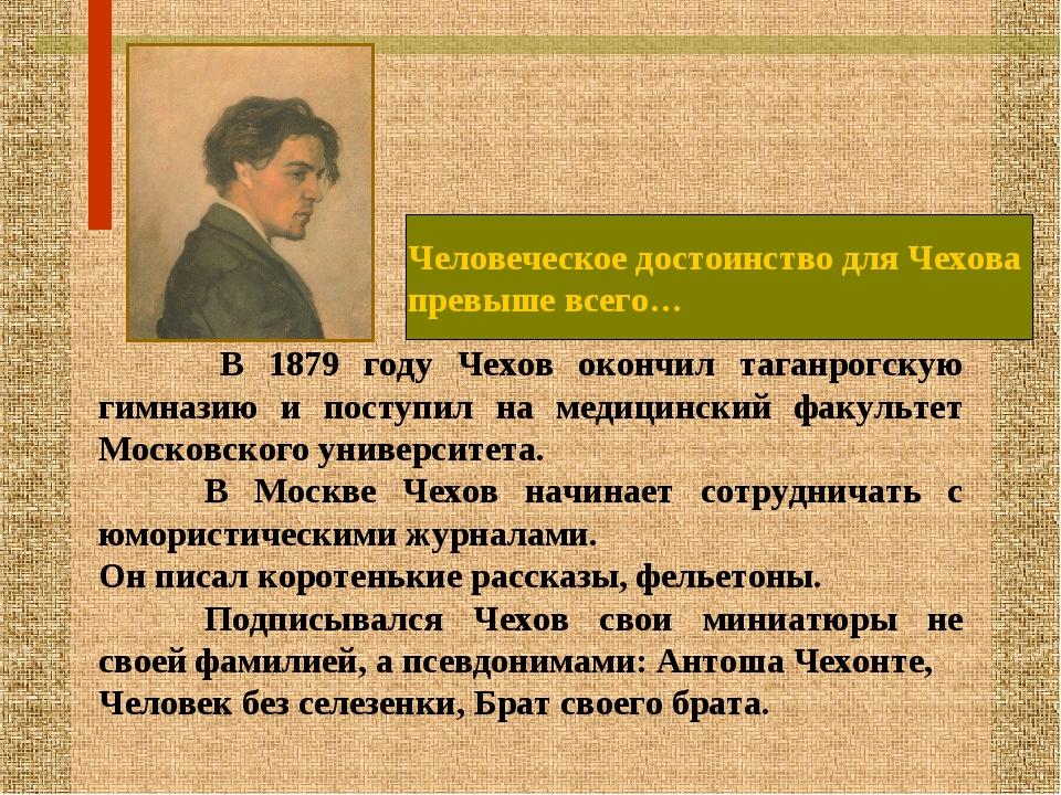 В 1879 году Чехов окончил таганрогскую гимназию и поступил на медицинский ф...