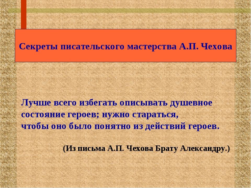 Секреты писательского мастерства А.П. Чехова Лучше всего избегать описывать д...