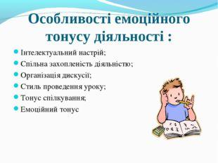 Особливості емоційного тонусу діяльності : Інтелектуальний настрій; Спільна з