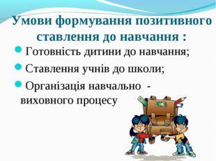 Умови формування позитивного ставлення до навчання : Готовність дитини до нав