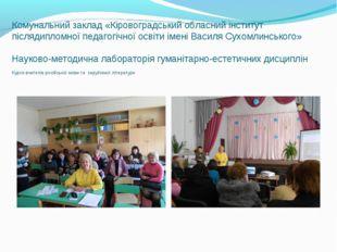 Комунальний заклад «Кіровоградський обласний інститут післядипломної педагогі