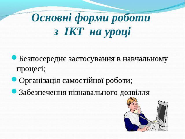 Основні форми роботи з ІКТ на уроці Безпосереднє застосування в навчальному п...