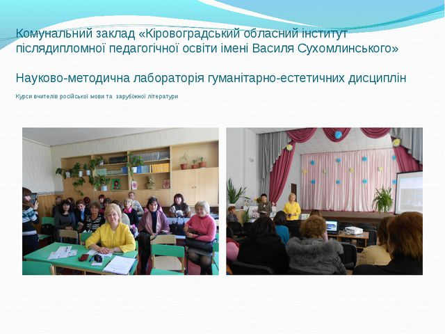 Комунальний заклад «Кіровоградський обласний інститут післядипломної педагогі...