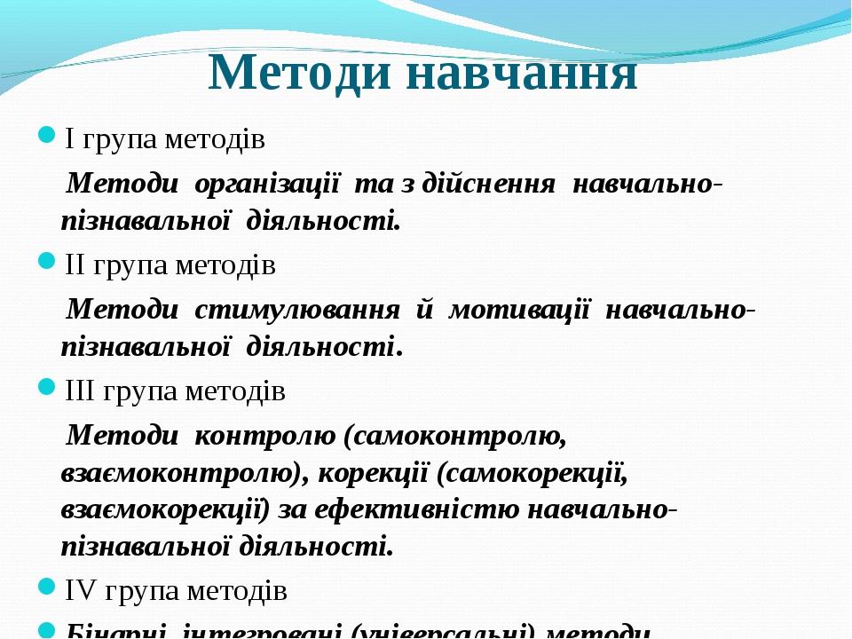 Методи навчання І група методів Методи організації та з дійснення навчально-п...