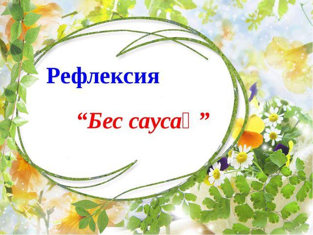 "Рефлексия ""Бес саусақ"""