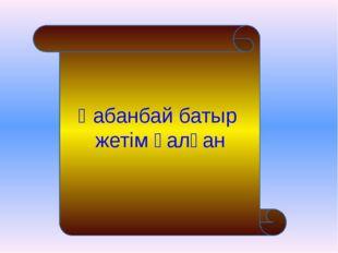 Қабанбай батыр жетім қалған