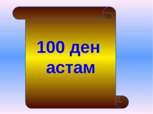 100 ден астам