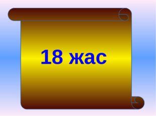18 жас