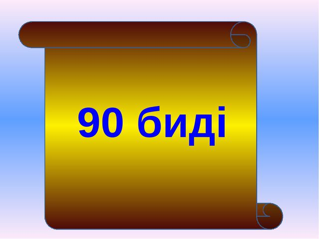 90 биді