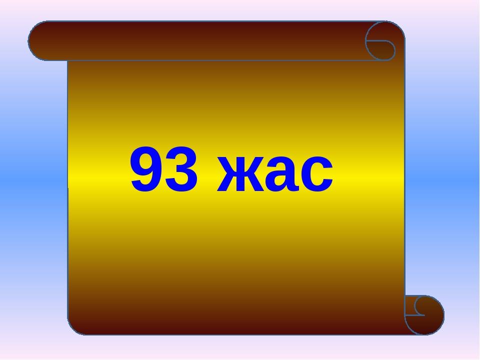 93 жас