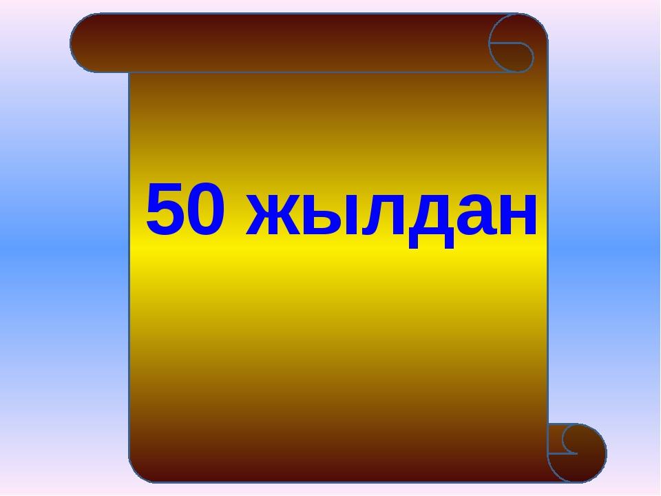 50 жылдан