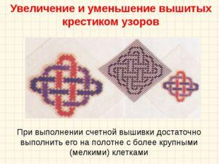 Увеличение и уменьшение вышитых крестиком узоров При выполнении счетной вышив