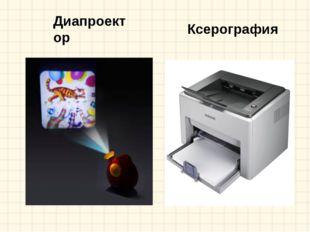 Ксерография Диапроектор Текстильные волокна     Натуральные Химические