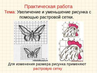 Практическая работа Тема: Увеличение и уменьшение рисунка с помощью растрово