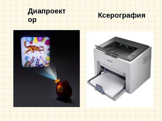 Ксерография Диапроектор Текстильные волокна     Натуральные Химические ...