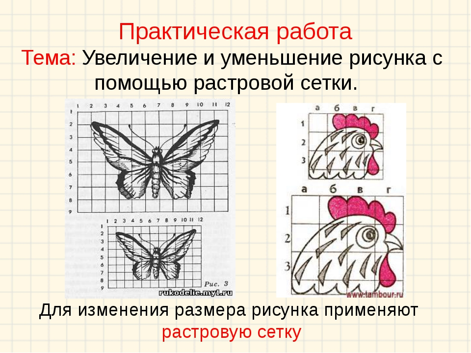 Практическая работа Тема: Увеличение и уменьшение рисунка с помощью растрово...