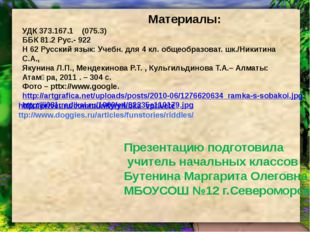 Материалы: УДК 373.167.1 (075.3) ББК 81.2 Рус.- 922 Н 62 Русский язык: Учебн