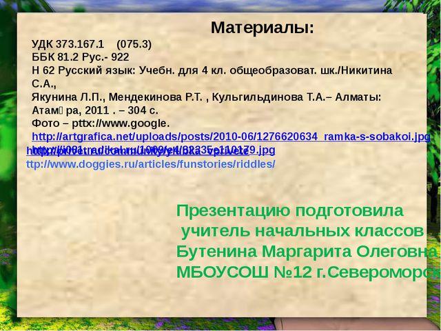 Материалы: УДК 373.167.1 (075.3) ББК 81.2 Рус.- 922 Н 62 Русский язык: Учебн...