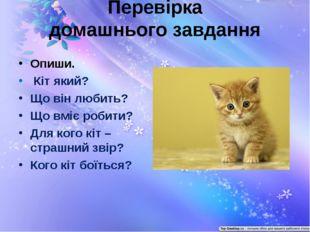Перевірка домашнього завдання Опиши. Кіт який? Що він любить? Що вміє робити?
