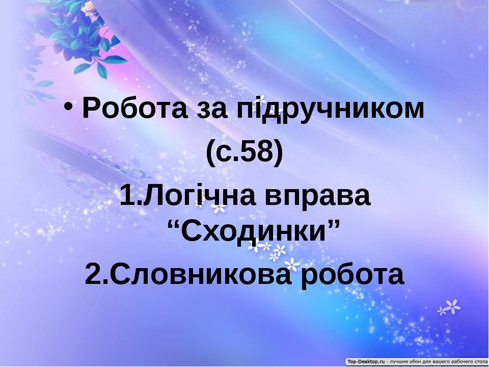 """Робота за підручником (с.58) Логічна вправа """"Сходинки"""" Словникова робота"""