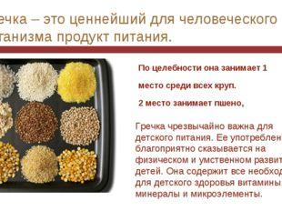 Гречка – это ценнейший для человеческого организма продукт питания. По целебн