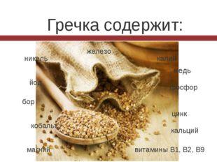Гречка содержит: железо витамины В1, В2, В9 калий фосфор цинк кальций магний