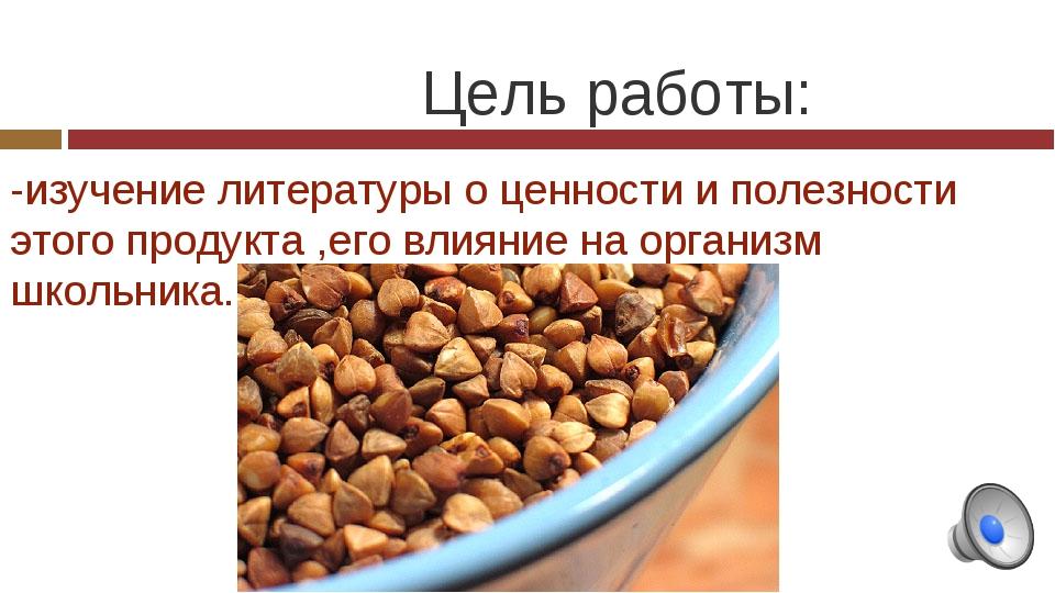 Цель работы: -изучение литературы о ценности и полезности этого продукта ,ег...