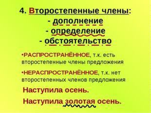 4. Второстепенные члены: - дополнение - определение - обстоятельство РАСПРОСТ