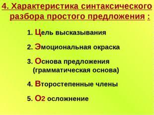 4. Характеристика синтаксического разбора простого предложения : 1. Цель выск